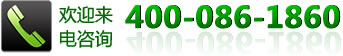 咨询热线:400-086-1860